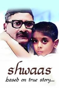 shwaas--marathi--et00026093-24-03-2017-17-21-44